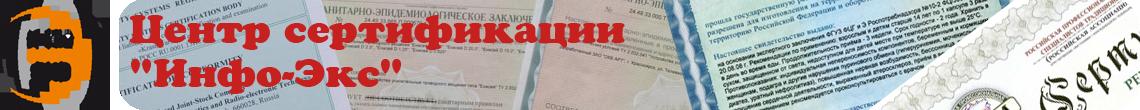 "Центр сертификации ""Инфо-Экс"""
